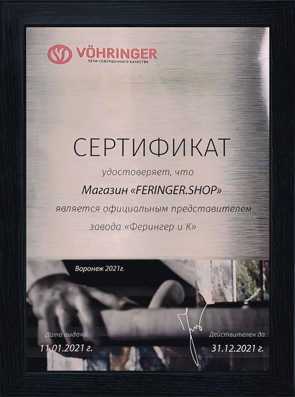 Официальный дилер завода ферингер